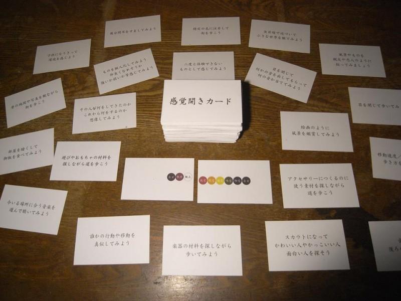 感覚開きカード