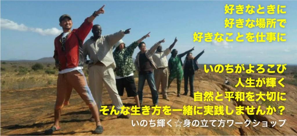 lifeshinningWS_header2