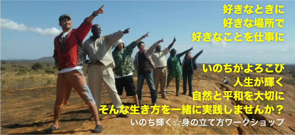 【8名限定ご招待】いのち輝く☆身の立て方無料講座&無料カウンセリング