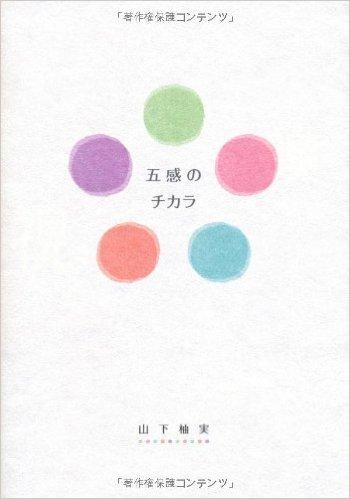 『五感のチカラ』山下柚実箸