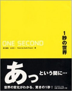 1秒の世界2―GLOBAL CHANGE in ONE SECOND Part2 山本 良一著 Think the Earth Project著