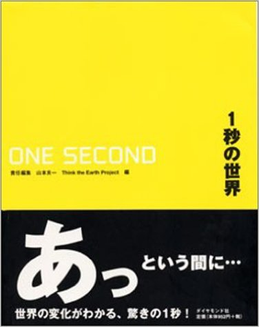 1秒の世界 GLOBAL CHANGE in ONE SECOND 山本 良一著 Think the Earth Project著