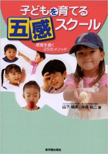 子どもを育てる五感スクール―感覚を磨く25のメソッド 山下柚実箸