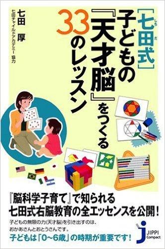 [七田式] 子どもの『天才脳』をつくる33のレッスン 七田 厚  (著)