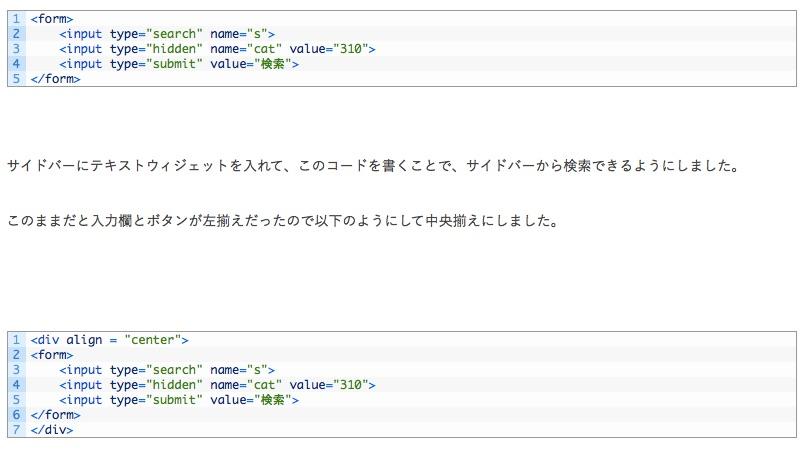 [wordpress]ページ内でサンプルコードを表示するプラグインCrayon Syntax Highlighter