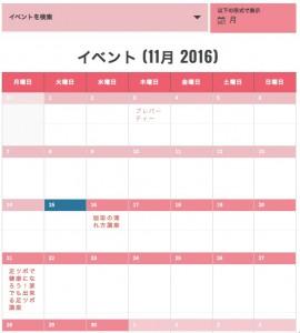 wordpressプラグインThe Events Calendar