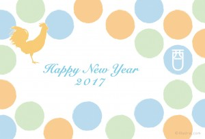 2016年はどうでしたか?1年を振り返って新しい1年につなげる11の質問(自分らしく生きるための自己対話&セルフコーチングの方法)