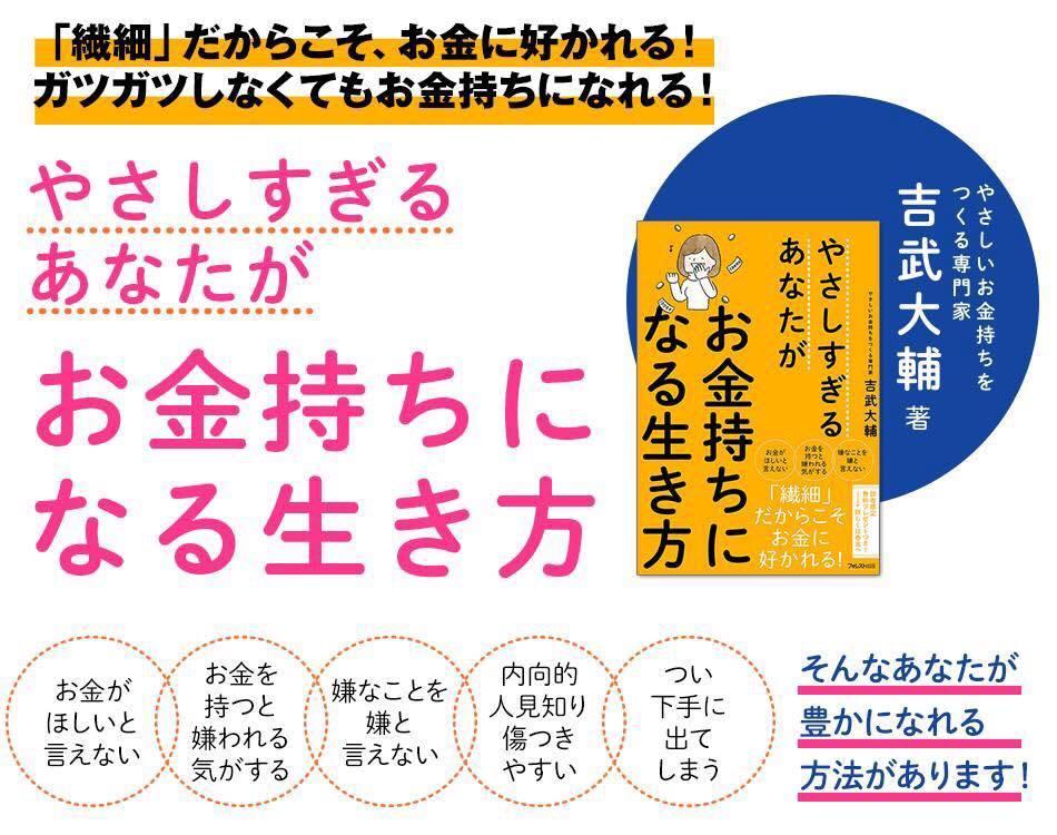 4/13&4/27&5/10 吉武大輔認定『やさしすぎるあなたがお金持ちになる生き方』 読書会@埼玉
