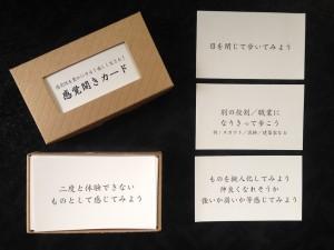 感覚開きカード一例