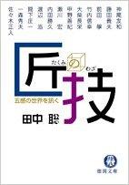匠の技―五感の世界を訊く (徳間文庫)  田中 聡  (著)
