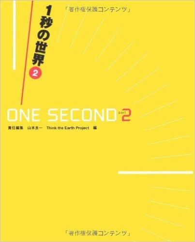 1秒の世界2―GLOBAL CHANGE in ONE SECOND Part2 山本 良一著 Think the Earth Project著