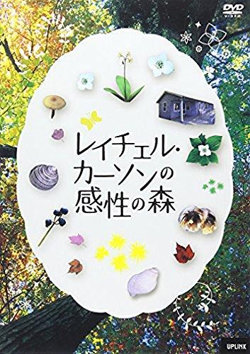 レイチェル・カーソンの感性の森 [DVD] カイウラニ・リー (出演), クリストファー・マンガー (監督)