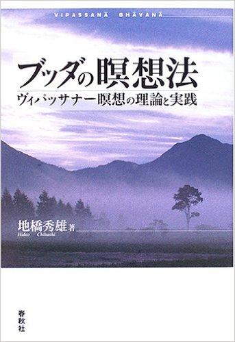 ブッダの瞑想法―ヴィパッサナー瞑想の理論と実践 地橋 秀雄  (著)