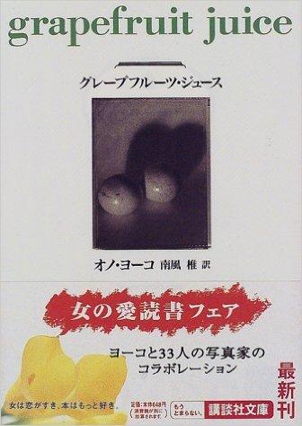 グレープフルーツ・ジュース (講談社文庫) オノ・ヨーコ著