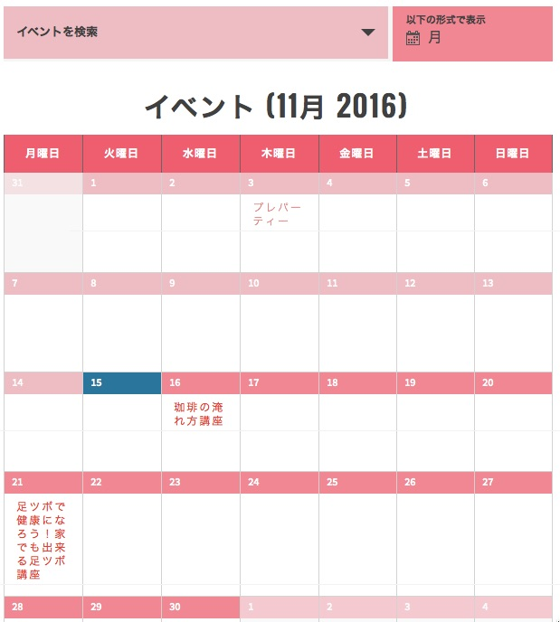 wordpressプラグインThe Events Calendar